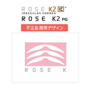 チコン ローズK2 IC(レーシック術後の不正乱視用)