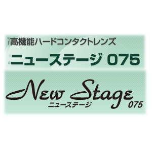 ニューステージ175